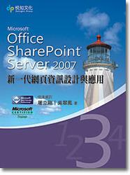 Microsoft Office SharePoint Server 2007 新一代網頁資訊設計與應用(第三集)-cover