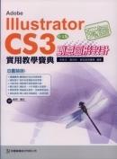 玩透 Illustrator CS3 創意圖形設計實用教學寶典-cover
