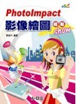 PhotoImpact 影像繪圖輕鬆 show-cover