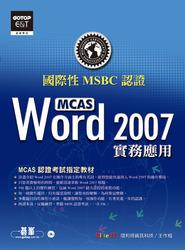 國際性 MCAS 認證 Word 2007 實務應用-cover