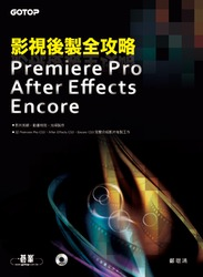 影視後製全攻略:Premiere Pro、After Effects、Encore-cover