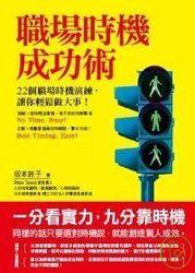 職場時機成功術-cover