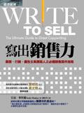 寫出銷售力:業務、行銷、廣告文案撰寫人之必備銷售寫作指南-cover