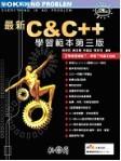 最新 C & C++ 學習範本, 3/e-cover