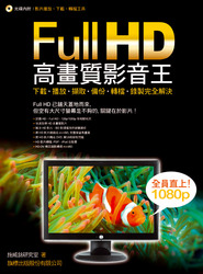 Full HD 高畫質影音王-下載、播放、擷取、備份、轉檔、錄製完全解決-cover