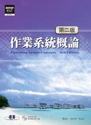 作業系統概論, 2/e-cover