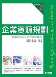 企業資源規劃-理論與 Oracle ERP 系統實務, 2/e-cover