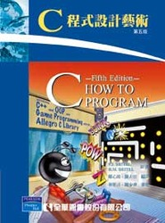 C 程式設計藝術 (C How to Program, 5/e)-cover