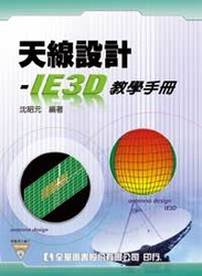 天線設計-IE3D 教學手冊-cover