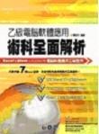 乙級電腦軟體應用術科全面解析-cover