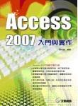 Access 2007 入門與實作-cover