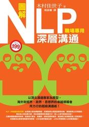 圖解 NLP 深層溝通 (職場專用)-cover