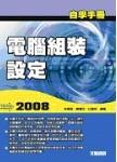 自學手冊 2008 電腦組裝、設定-cover