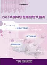 2008 中國科技產業動態大預測-cover
