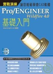 Pro/Engineer Wildfire 4.0 實戰演練-基礎入門-cover