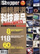 Shopper 編輯嚴選科技產品-cover