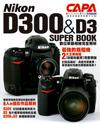Nikon D300&D3 Super Book 數位單眼相機完全解析-cover