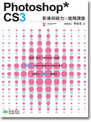 Photoshop CS3 影像突破力╳進階講堂-cover