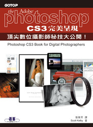 Photoshop CS3 完美呈現-頂尖數位攝影師秘技大公開 ! (The Photoshop CS3 Book for Digital Photographers)-cover