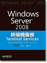 Windows Server 2008 終端機服務 Terminal Services-cover