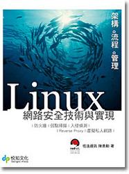 Linux 網路安全技術與實現-cover