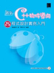 最新 C++ 物件導向程式設計實例入門, 3/e-cover