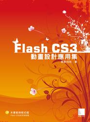 Flash CS3 動畫設計應用集-cover