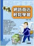 電子商務-網路商店輕鬆學習-cover