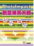 PhotoImpact 創意網頁大師 (適用X3版)-cover