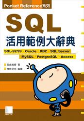 SQL 活用範例大辭典-cover