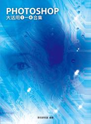 Photoshop 大活用 1-4 合集-cover