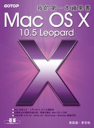 我的第一本蘋果書─Mac OS X 10.5 Leopard-cover