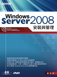 Windows Server 2008 安裝與管理-cover