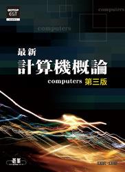 最新計算機概論, 3/e-cover