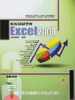 輕輕鬆鬆學會 Excel 2000-cover