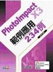 PhotoImpact X3 範例應用 234 例-cover