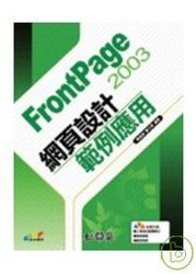 FrontPage 2003 網頁設計範例應用-cover