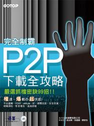 完全制霸 P2P 下載全攻略-cover
