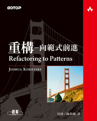 重構-向範式前進 (Refactoring to Patterns)(9787115297259)-cover