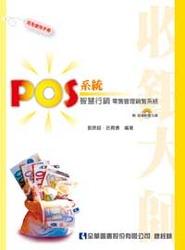 收銀大師 POS 系統-智慧行銷零售管理銷售系統-cover