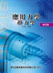 應用力學-靜力學 (修訂版)-cover