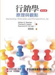 行銷學-原理與觀點, 2/e-cover