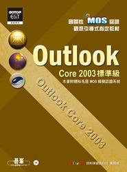 國際性 MOS 認證 Outlook Core 2003 標準級-cover