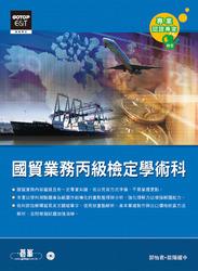 國貿業務丙級檢定學術科-cover