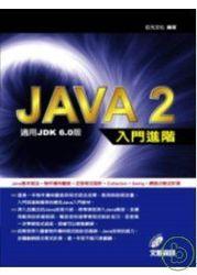 Java 2 入門進階 (適用JDK 6.0版), 2/e-cover