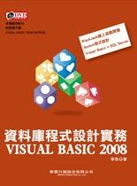資料庫程式設計實務 Visual Basic 2008-cover