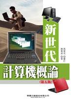 新世代計算機概論, 5/e-cover