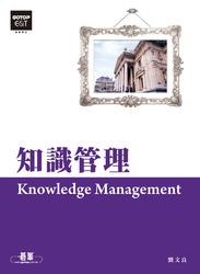 知識管理-cover