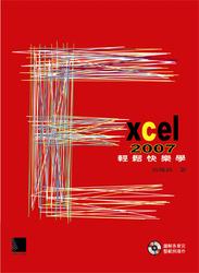 Excel 2007 輕鬆快樂學, 2/e-cover