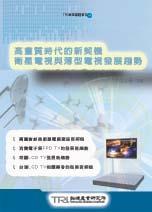 高畫質時代的新契機─衛星電視與薄型電視發展趨勢-cover